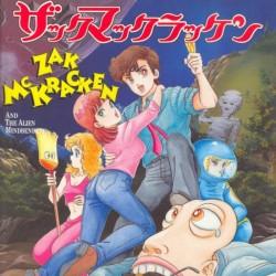Zak McKracken And the Alien Mindbenders (FM-Towns Version)