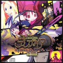 Makai Senki Disgaea Original Sound Track Reprint