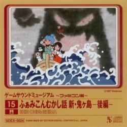 Game Sound Museum - Famicom Edition 15 : Shin Onigashima - Kouhen